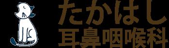 たかはし耳鼻咽喉科|横浜保土ヶ谷